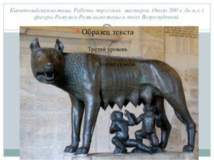 Капитолийская волчица. Работа этрусских мастеров. Около 500 г. до н.э. ( фигу