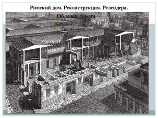 Римский дом. Реконструкция. Релендера.