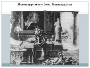Интерьер римского дома. Реконструкция.