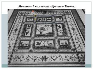 Мозаичный пол виллы Адриана в Тиволи.