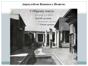 Атриум дома Веттиев в Помпеях.