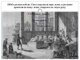 Обед в римском доме. Стол окружали три ложа, и римляне принимали пищу лежа, о