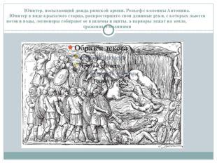 Юпитер, посылающий дождь римской армии. Рельеф с колонны Антонина. Юпитер в в