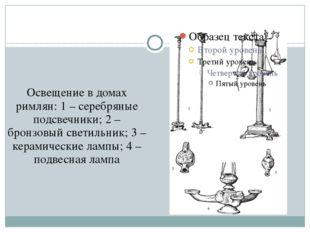 Освещение в домах римлян: 1 – серебряные подсвечники; 2 – бронзовый светильни
