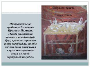Изображение из гробницы Вестория Приска в Помпеях. «Когда римлянина навещал к