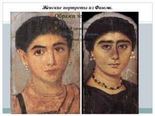 Женские портреты из Фаюма.