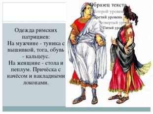 Одежда римских патрициев: На мужчине - туника с вышивкой, тога, обувь - кальц