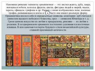 Основные римские элементы орнаментики — это листья аканта, дуба, лавра, вьющ