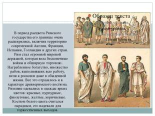 В период расцвета Римского государства его границы очень расширились, включив