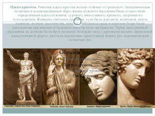 Идеал красоты.Римский идеал красоты весьма отличен от греческого. Захватниче