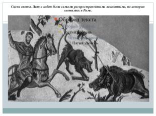 Сцена охоты. Заяц и кабан были самыми распространенными животными, на которых