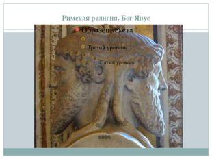Римская религия. Бог Янус