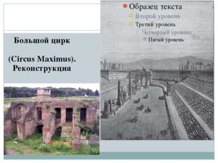 Большой цирк (Circus Maximus). Реконструкция