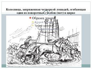 Колесница, запряженная четверкой лошадей, огибающая один из поворотных столбо
