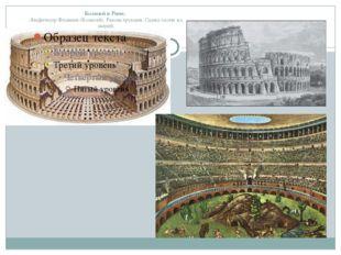 Колизей в Риме. Амфитеатр Флавиев (Колизей). Реконструкция. Сцена охоты на зв