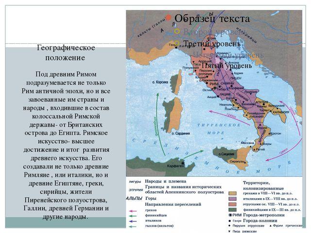 Географическое положение Под древним Римом подразумевается не только Рим анти...