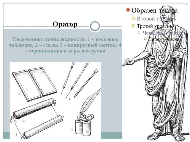 Оратор Письменные принадлежности: 1 – восковые таблички; 2 – стиль; 3 – папир...