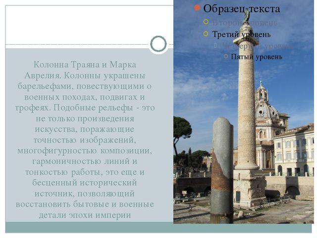 Колонна Траяна и Марка Аврелия. Колонны украшены барельефами, повествующими о...