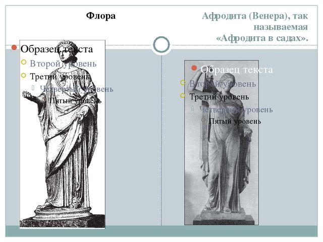 Флора Афродита (Венера), так называемая «Афродита в садах».