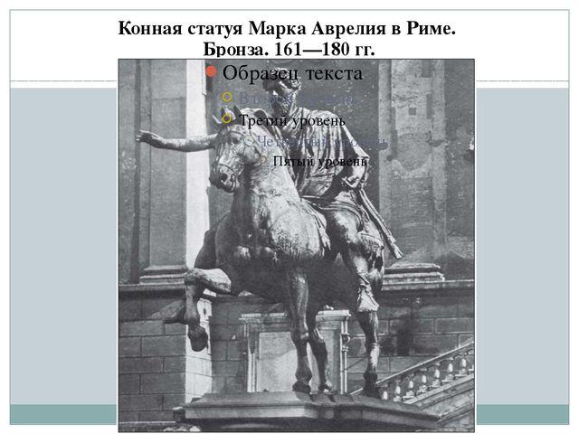 Конная статуя Марка Аврелия в Риме. Бронза. 161—180 гг.