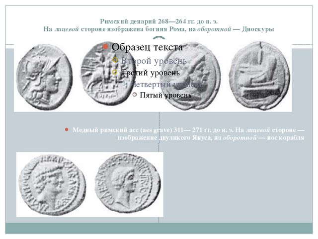 Римский денарий 268—264 гг. до н. э. На лицевой стороне изображена богиня Ром...