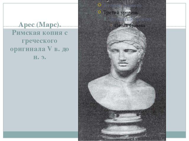 Арес (Марс). Римская копия с греческого оригинала V в. до н. э.