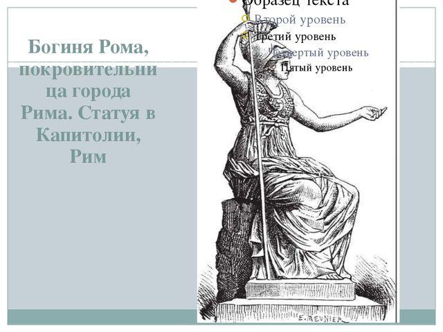Богиня Рома, покровительница города Рима. Статуя в Капитолии, Рим
