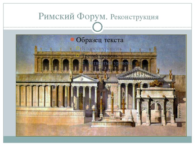 Римский Форум. Реконструкция