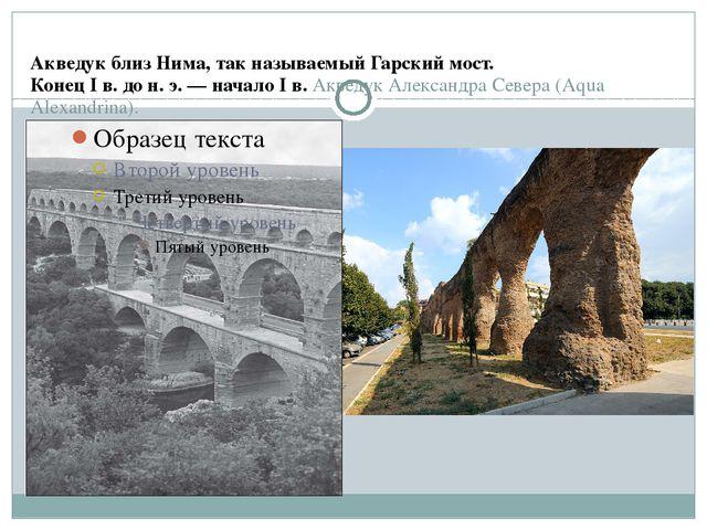 Акведук близ Нима, так называемый Гарский мост. Конец I в. до н. э. — начало...