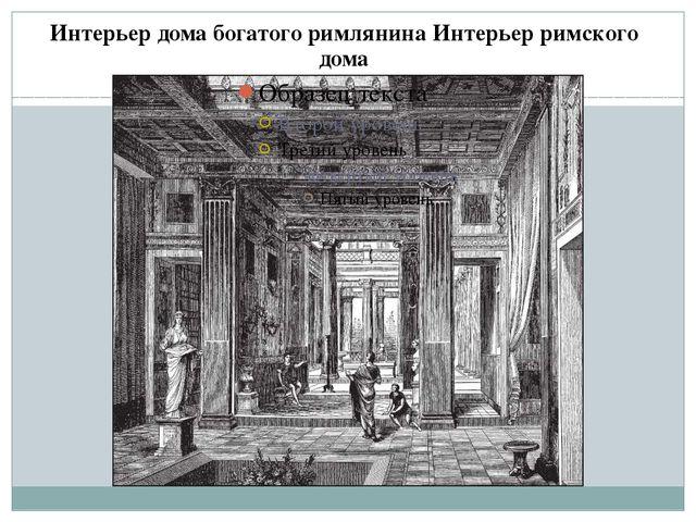 Интерьер дома богатого римлянина Интерьер римского дома