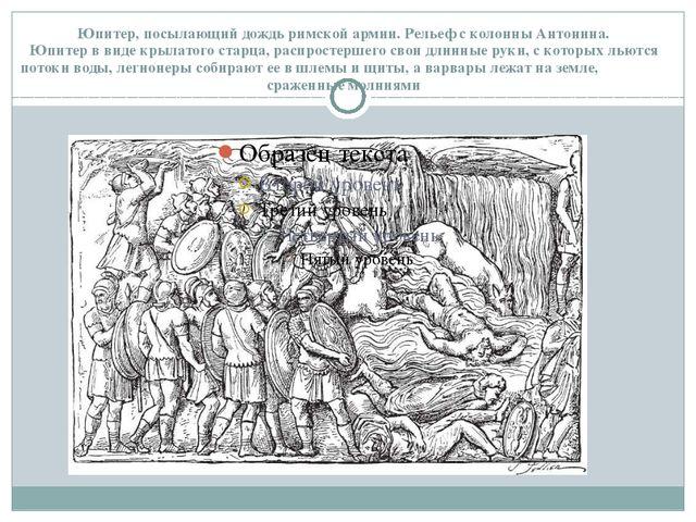 Юпитер, посылающий дождь римской армии. Рельеф с колонны Антонина. Юпитер в в...