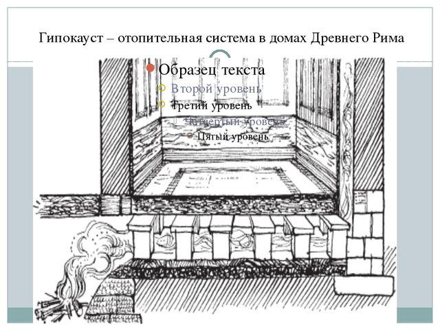 Гипокауст – отопительная система в домах Древнего Рима