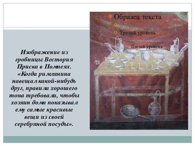Изображение из гробницы Вестория Приска в Помпеях. «Когда римлянина навещал к...