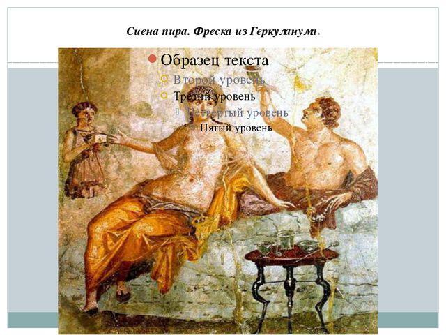 Сцена пира. Фреска из Геркуланума.