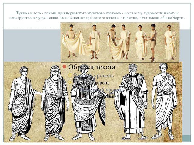 Туника и тога - основа древнеримского мужского костюма - по своему художеств...