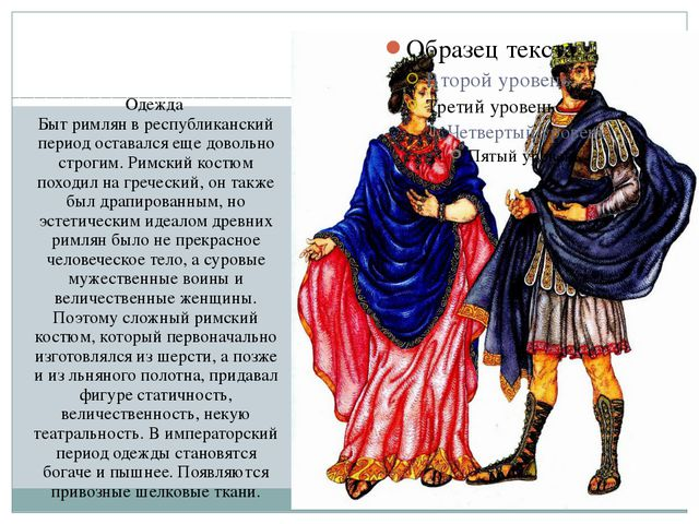 Одежда Быт римлян в республиканский период оставался еще довольно строгим. Ри...