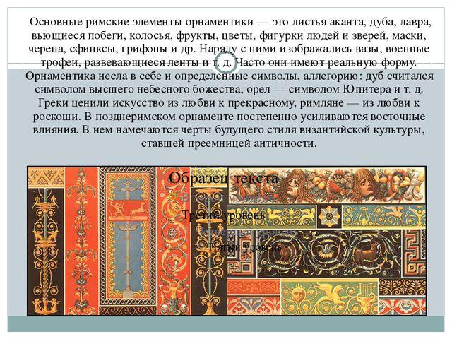 Основные римские элементы орнаментики — это листья аканта, дуба, лавра, вьющ...