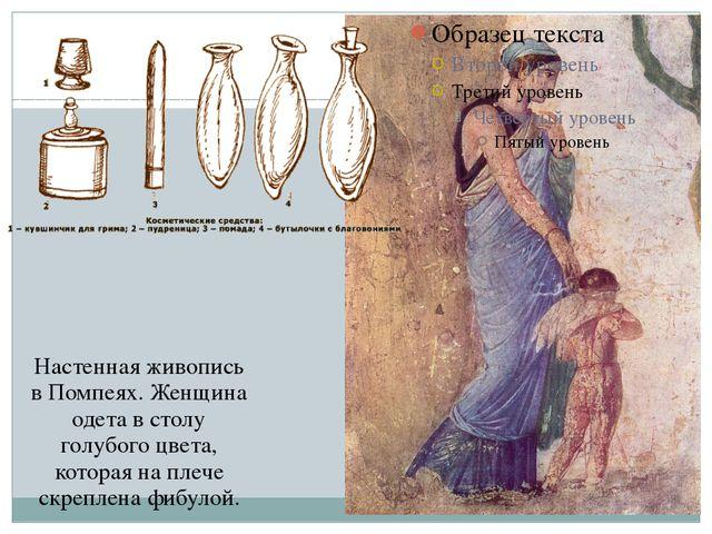 Настенная живопись в Помпеях. Женщина одета в столу голубого цвета, которая н...