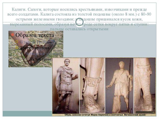 Калиги. Сапоги, которые носились крестьянами, извозчиками и прежде всего солд...