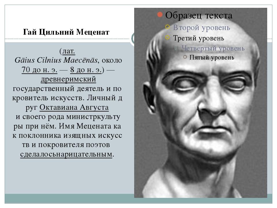 ГайЦильнийМеценат (лат.GāiusCilniusMaecēnās,около70дон.э.—8дон...