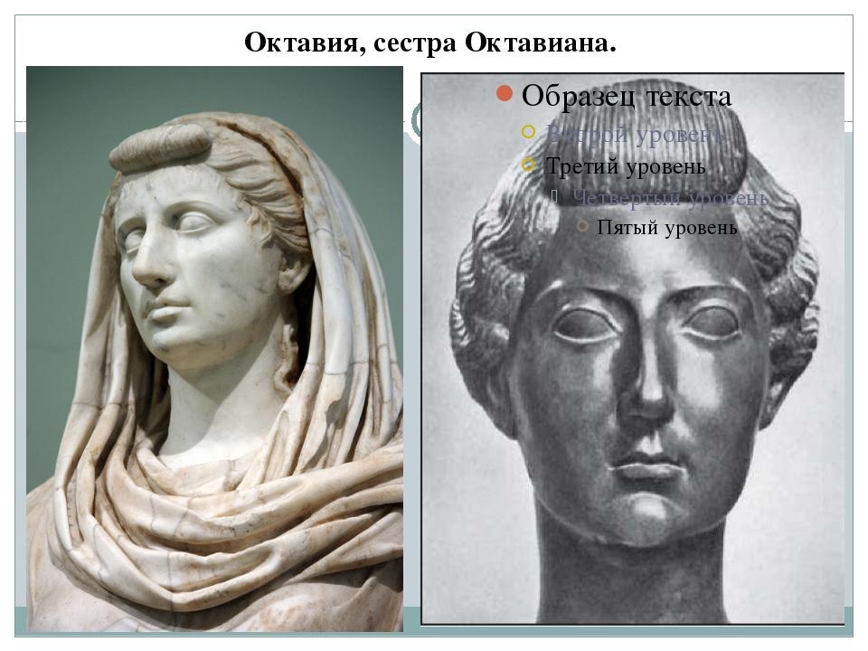 Октавия, сестра Октавиана.