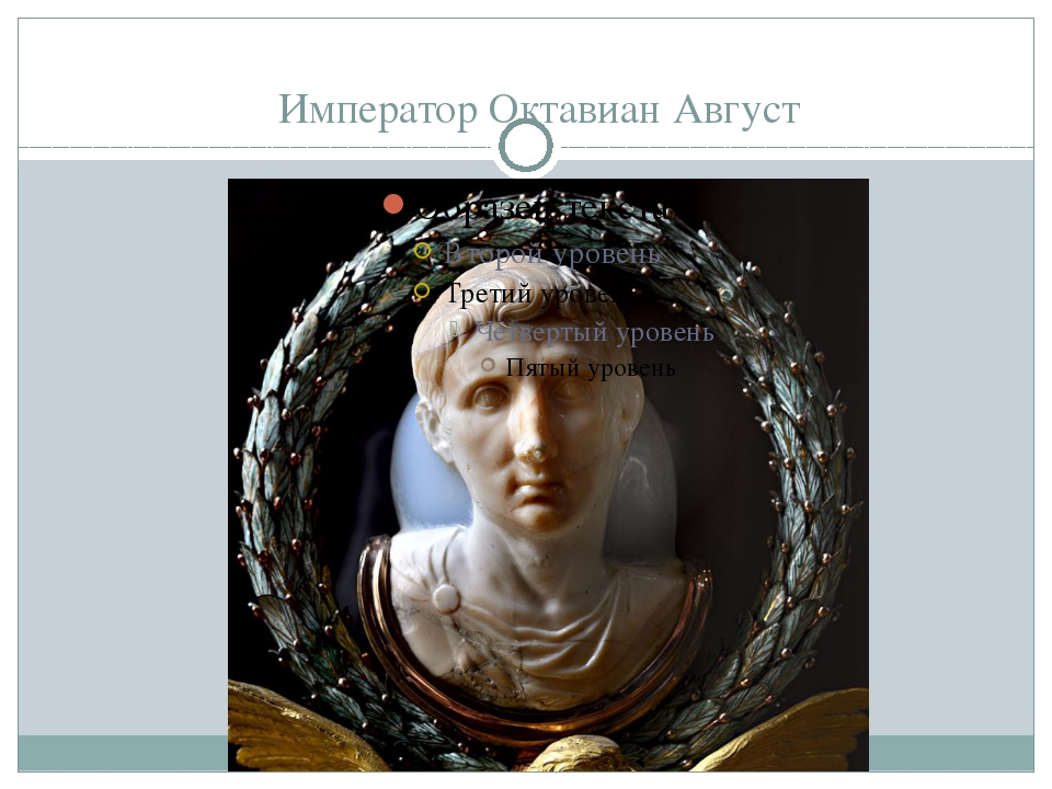 Император Октавиан Август