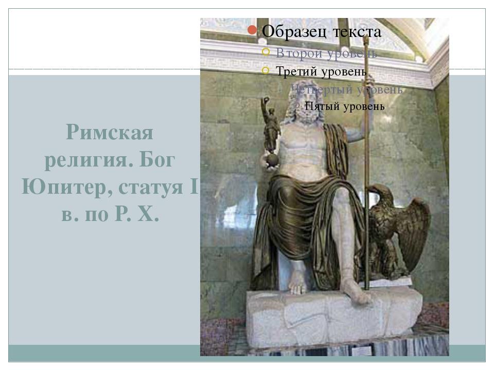 Римская религия. Бог Юпитер, статуя I в. по Р. Х.