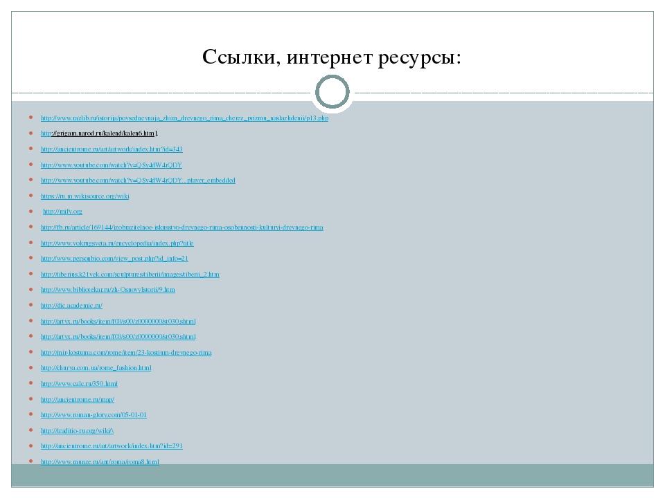 Ссылки, интернет ресурсы: http://www.razlib.ru/istorija/povsednevnaja_zhizn_d...