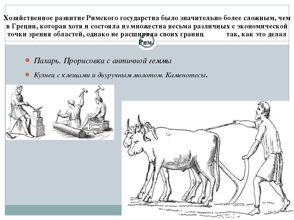 Хозяйственное развитие Римского государства было значительно более сложным, ч...