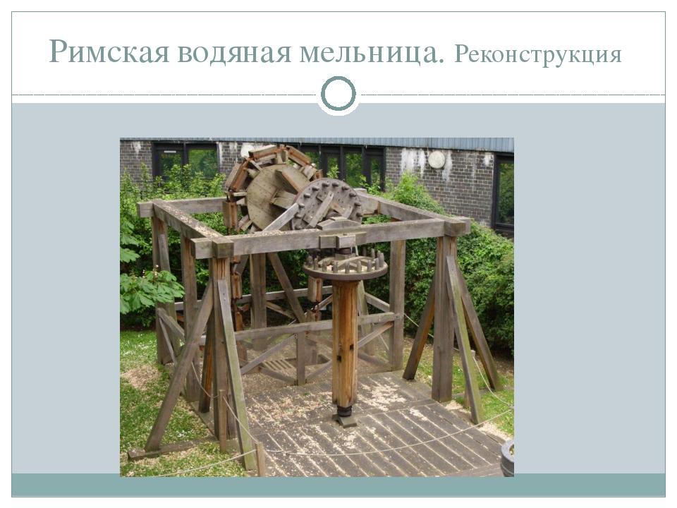 Римская водяная мельница. Реконструкция