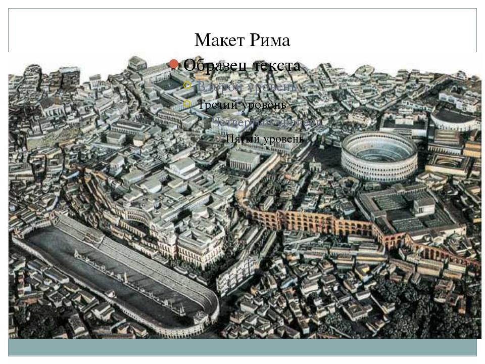 Макет Рима