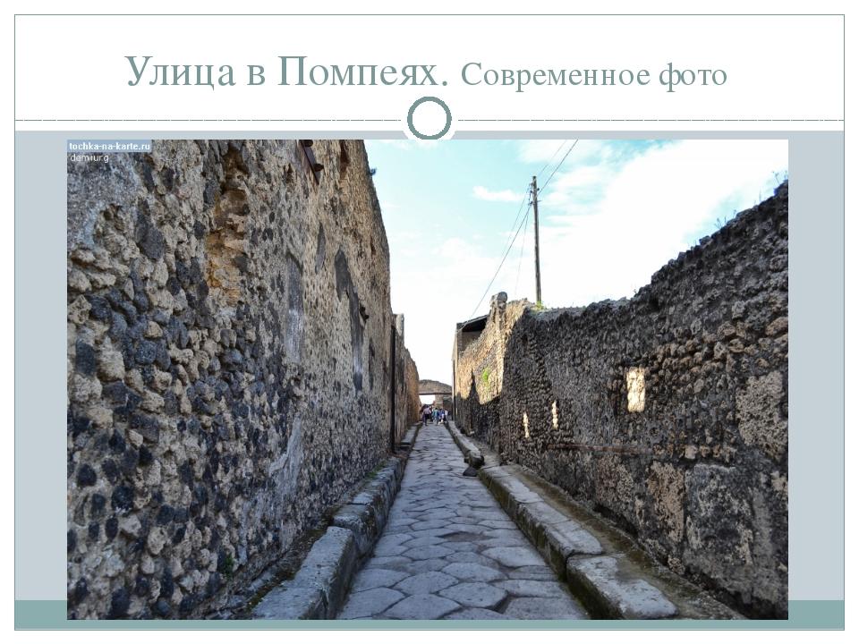 Улица в Помпеях. Современное фото
