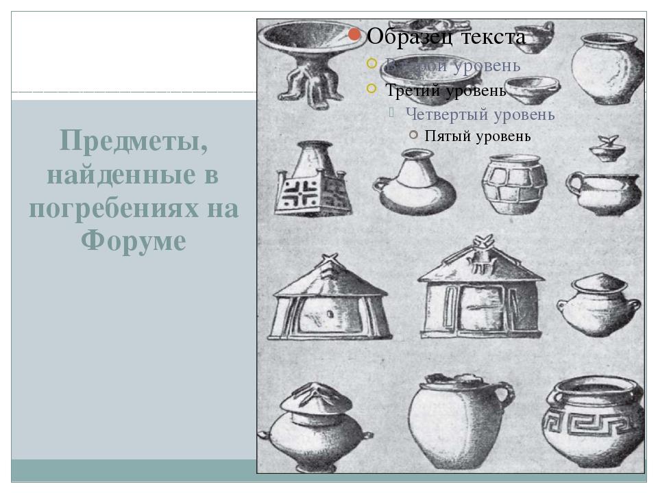 Предметы, найденные в погребениях на Форуме
