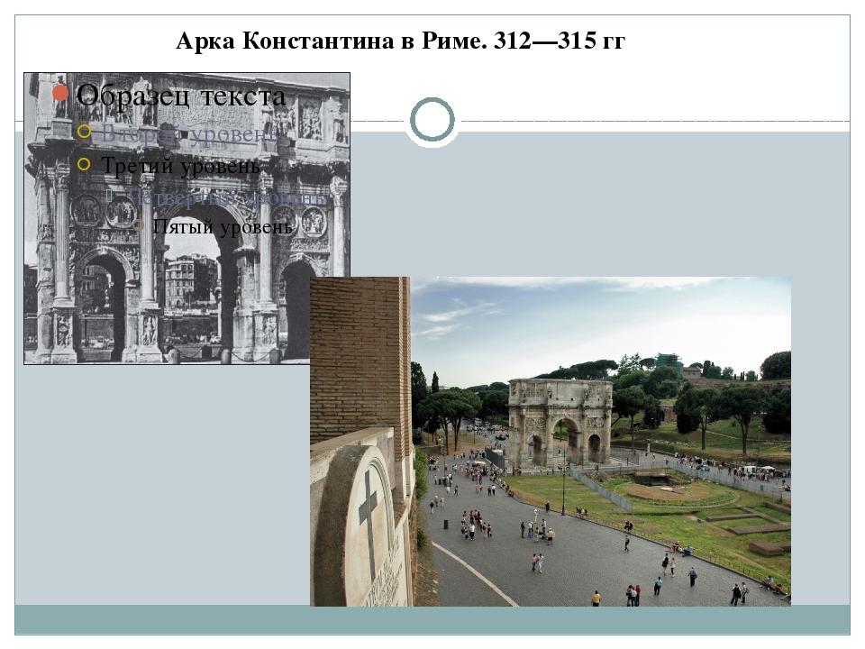 Арка Константина в Риме. 312—315 гг